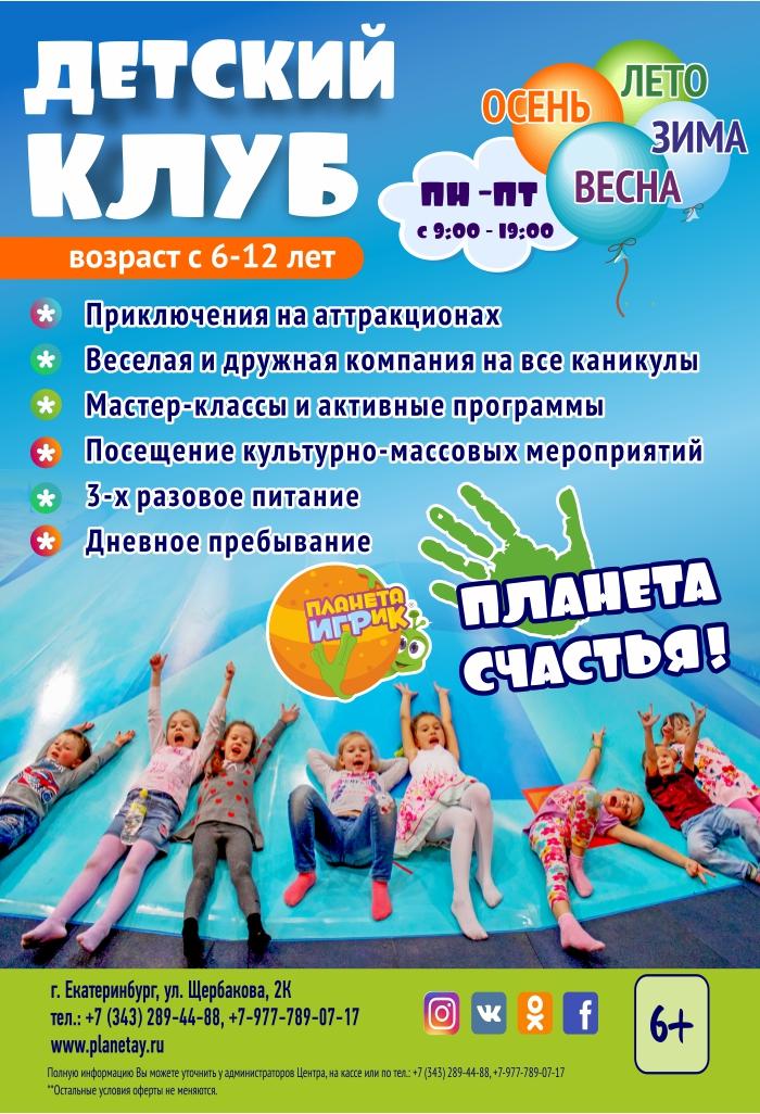 3b8c7475365f Развлекательный центр для детей в Екатеринбурге   Игровой центр ...